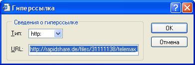 Название: вставка ссылки.jpg Просмотров: 1598  Размер: 16.8 Кб